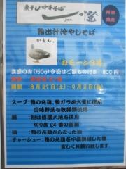 煮干し中華そば 一燈【七】-2