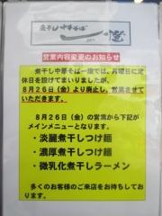 煮干し中華そば 一燈【七】-12