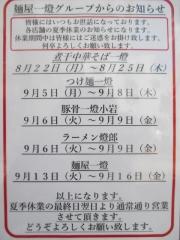 煮干し中華そば 一燈【七】-13