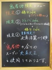 つくばらーめん 鬼者語【弐】-4