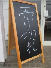 つくばらーめん 鬼者語【弐】-14