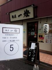 麺屋 一燈【弐七】-3