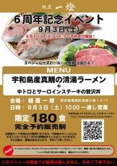 麺屋 一燈【弐七】-2