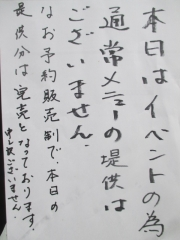麺屋 一燈【弐七】-4