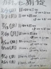 らぁめん屋 カネキッチン【弐】-10