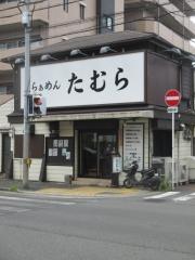 らぁめん たむら【四六】-1