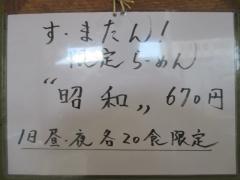 金久右衛門【参壱】-6