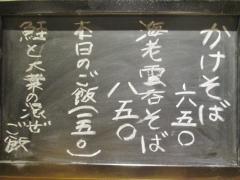 【新店】煮干しそばとお魚ごはん ウメノキスズメ-7