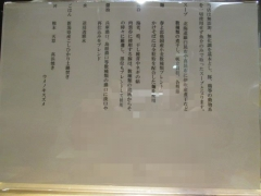 【新店】煮干しそばとお魚ごはん ウメノキスズメ-11