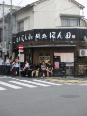 麺処 ほん田【壱五】-1
