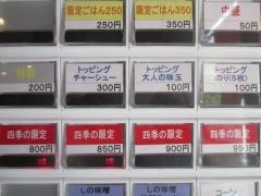 麺処 ほん田【壱五】-4