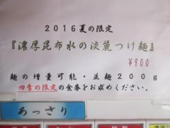 麺処 ほん田【壱五】-3