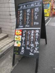 【新店】Tonari-12