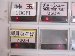 麺処 善龍【弐】-3