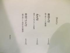 麺処 きなり【九】-5