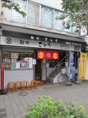麺処 さとう 桜新町店【四】-1