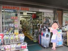 麺処 さとう 桜新町店【四】-3