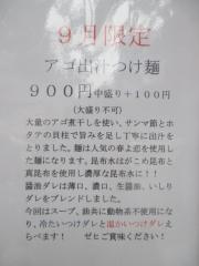 麺処 さとう 桜新町店【四】-11