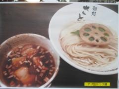 麺処 さとう 桜新町店【四】-12