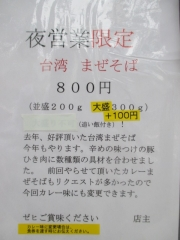 麺処 さとう 桜新町店【四】-20