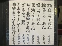 柳麺 呉田 -goden--3