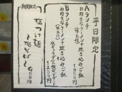 柳麺 呉田 -goden--4