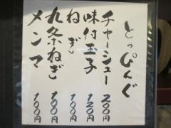 柳麺 呉田 -goden--5