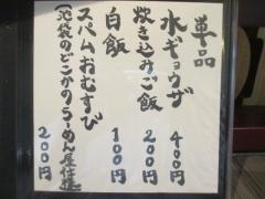 柳麺 呉田 -goden--6