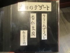 柳麺 呉田 -goden--7