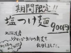 柳麺 呉田 -goden--8