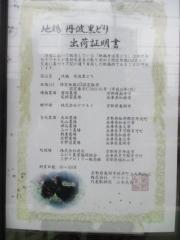 柳麺 呉田 -goden--13
