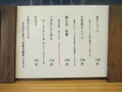 【新店】中華ソバ 篤々 toku-toku-6