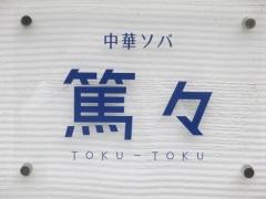 【新店】中華ソバ 篤々 toku-toku-17