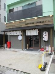 【新店】Japanese Noodles 88-2