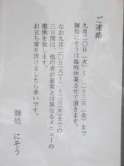 【新店】中華そば 梟-4