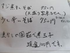 【新店】中華そば 梟-6