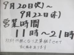 【新店】中華そば 梟-12