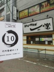煮干し中華そば 一燈【八】-3
