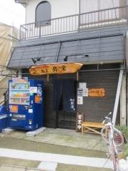 麺屋 弥栄【参】-1
