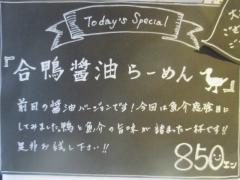 らーめん改【五】-2