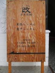 らーめん改【五】-8