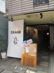 麺尊 RAGE【弐壱】-1