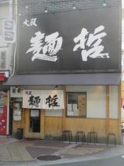 大阪 麺哲【参】-1