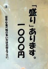 大阪 麺哲【参】-4
