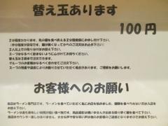 大阪 麺哲【参】-12