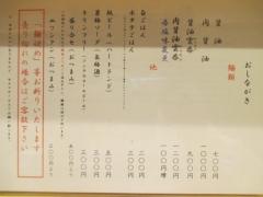 大阪 麺哲【参】-11
