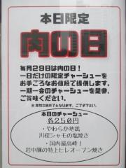 豚骨一燈【弐壱】-2