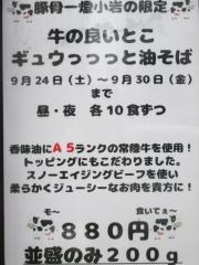 豚骨一燈【弐壱】-3