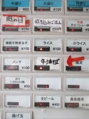 豚骨一燈【弐壱】-4