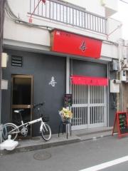 【新店】鯛らーめん 寿-1